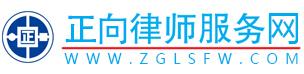 中国律师服务网、民间法律门户网、免费法律在线咨询